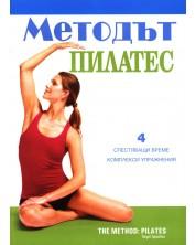 Методът Пилатес (DVD) -1
