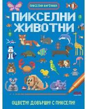 Пикселни животни -1