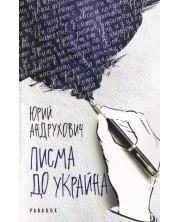 Писма до Украйна -1