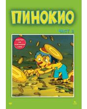 Пинокио - част 2 (DVD)