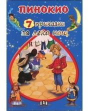Пинокио (7 приказки за лека нощ)