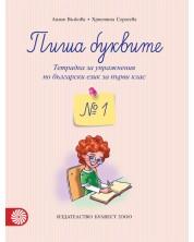 Пиша буквите. Тетрадка за упражнения по български език за 1. клас № 1 (Булвест)