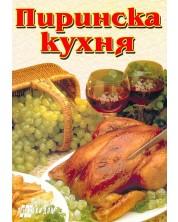 Пиринска кухня -1
