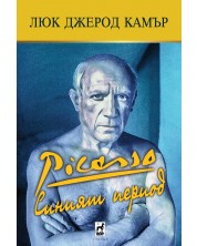 Пикасо – синият период -1