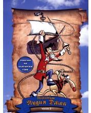 Пиратът Лудия Джак - част 2 (DVD) -1