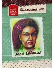 Писмата на леля Евдокия -1