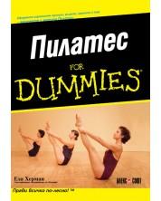 Пилатес For Dummies