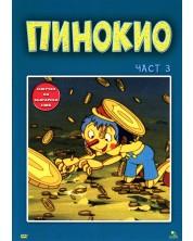 Пинокио - част 3 (DVD) -1