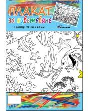 Плакат за оцветяване: Животът в океана