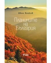 Планините на България -1