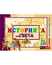 Детска образователна игра PlayLand - Историята на света