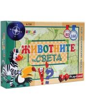 Детска образователна игра PlayLand - Животните по света
