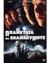 Планетата на маймуните (DVD)