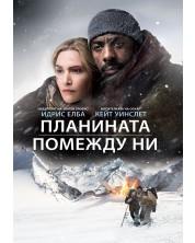 Планината помежду ни (DVD)