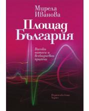 ploshtad-balgariya