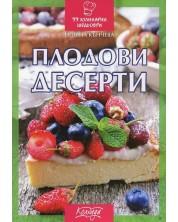 Плодови десерти -1