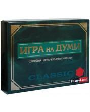 Детска настолна игра PlayLand - Игра на думи, Classic