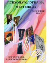 Психопатология на Мъртвия Аз: Художници – том 1 -1