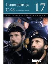 Подводница U-96 (DVD)