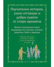 Поучения за деца с различни истории, умни отговори и добри съвети от стари времена