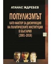 Популизмът като фактор за дисфункция на политическите институции в България (2001–2018) -1