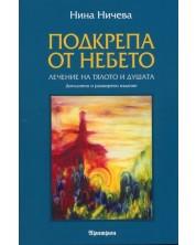 Подкрепа от небето: Лечение на тялото и душата -1