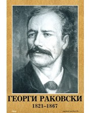 Портрет на Георги Раковски -1