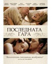 Последната гара (DVD) -1