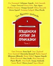 poshtenska-kutiya-za-prikazki-2