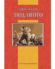 Под игото (Училищна библиотека - Дамян Яков) -1