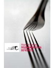 Подножието на вечерята -1