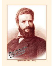 Портрет на Христо Ботев -1