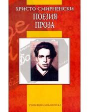 Поезия. Проза от Христо Смирненски