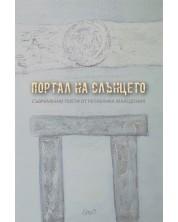 Портал на слънцето. Съвременни поети от Република Македония -1