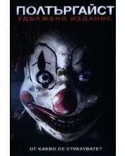 Полтъргайст (DVD)