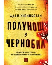 Полунощ в Чернобил (меки корици) -1