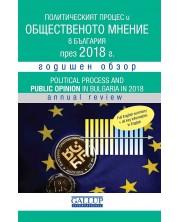 Политическият процес и общественото мнение в България през 2018