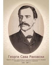 Портрет на Георги Сава Раковски (без рамка)