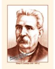 Портрет на Петко Р. Славейков -1
