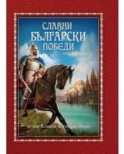 Славни български победи -1