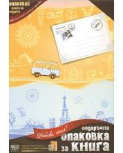 Подаръчна опаковка за книга Simetro - Пътуване -1