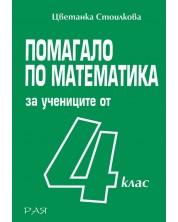 Помагало по математика за учениците от 4. клас (Рая) -1
