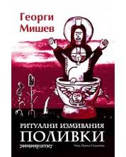 Ритуални измивания - Поливки -1