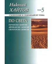 Съчинения в 17 тома - том 5: По света (меки корици)