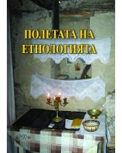 """Полетата на етнологията: Между знанието и познанието. 25 Години Асоциация """"Онгъл"""" -1"""