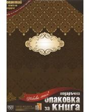Подаръчна опаковка за книга Simetro - Кафяви ромбове -1