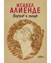 Портрет в сепия (ново издание)