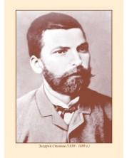 Портрет на Захари Стоянов -1