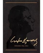 Съчинения в 12 тома - том 1: Поезия (1956-2012) - меки корици -1