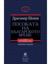 Посоката на българското време - избрана публицистика